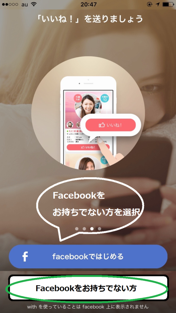 with facebook なし