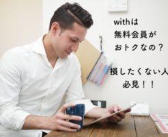 with 男性料金 無料