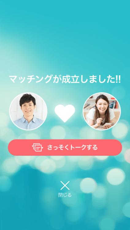 with 男性会員 無料