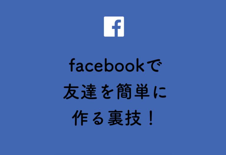 恋活 facebook