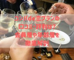 コンパde恋プラン 口コミ