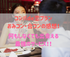 コンパde恋プラン