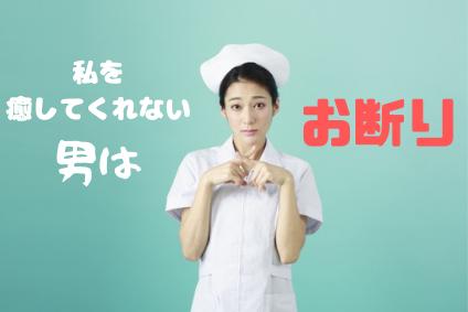 看護師 マッチングアプリ